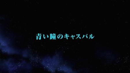 「ガンダム THE ORIGIN」第1話「青い瞳のキャスバル」90秒予告映像22