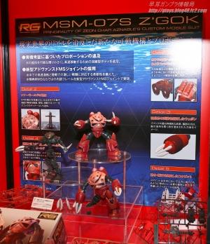 Shizuoka Hobby Show 2014 2801