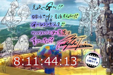 ガンダム Gのレコンギスタ公式サイトで謎のカウントダウン開始