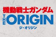 「機動戦士ガンダム-THE-ORIGIN」公式t