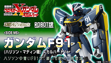 ROBOT魂-ガンダムF91-(ハリソン・マディン機)-スカルハートVer