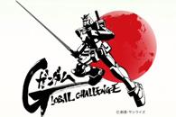 ガンダムGLOBAL-CHALLENGE-t