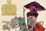愛蔵版 機動戦士ガンダム THE ORIGIN (12) めぐりあい宇宙編t