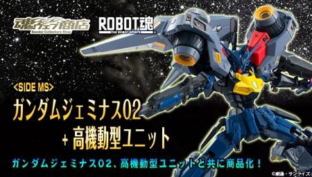 ROBOT魂 ガンダムジェミナス02+高機動型ユニットb