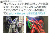 「MG Hi-νガンダムVer.Ka用 HWS拡張セット」と「RE100 MSN-04II ナイチンゲール」展示t
