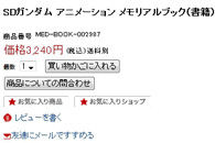 SDガンダム-アニメーション-メモリアルブックt