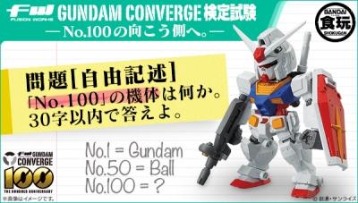 No.100記念 FW GUNDAM CONVERGE検定試験