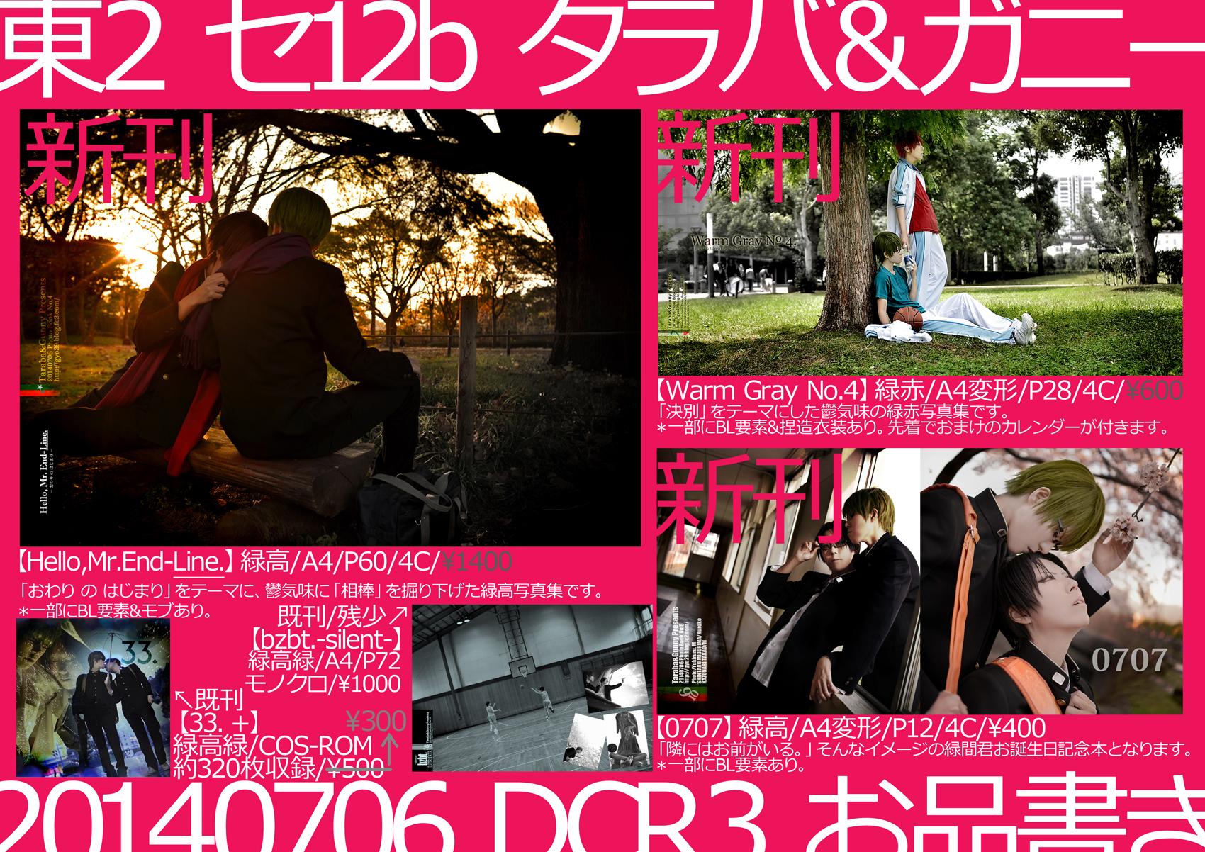 0703_0706_oshinagaki.jpg