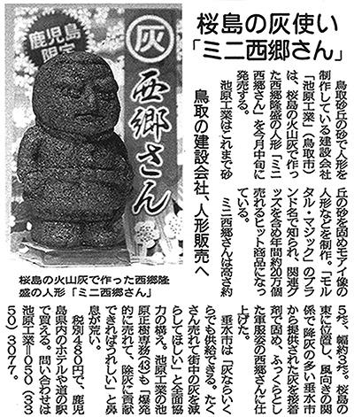 西郷さん,西郷隆盛,桜島火山灰商品