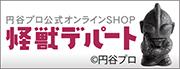 鹿児島,土産,桜島,お土産,円谷,ウルトラマン