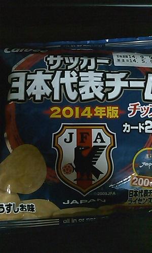 2014日本代表チップス