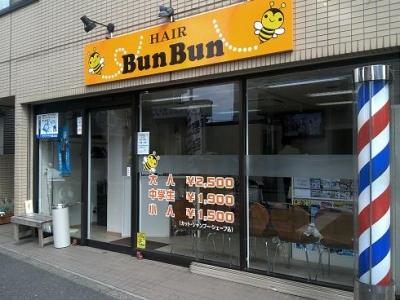 HAIR BunBunIMG01908