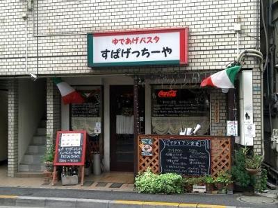 すぱげっちーやIMG02021