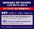 MANABU MIYAHARA LIVE 2013-2014 DVD告知