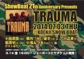 TRAUMA 20140704 ポスター