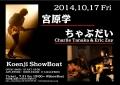 宮原学 ちゃぶだい ShowBoat 20141017 ポスター