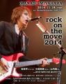 宮原学 Rock on the move 2014 下北沢ポスター柴田名前抜き