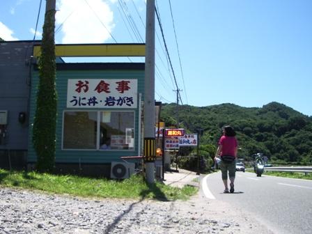 雄和丸の店