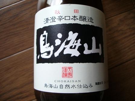 酒(鳥海山)