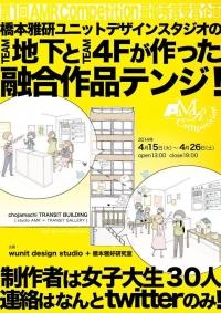 ユニットデザインスタジオ1