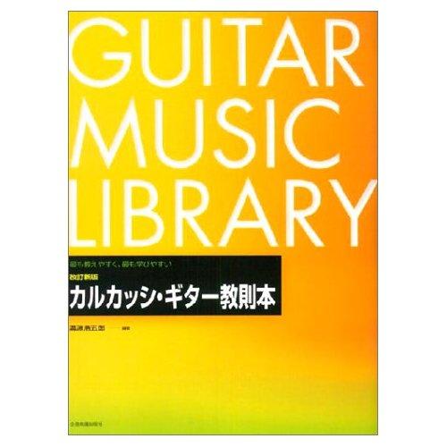 カルカッシ・ギター教則本