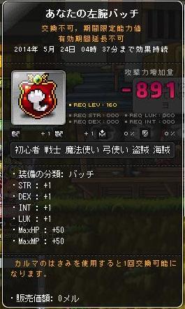 東京ボス報酬1