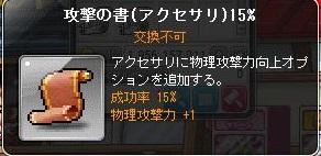 東京ボス報酬3