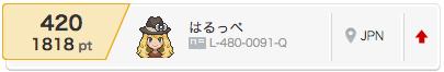 ダブルレート2014-09-03