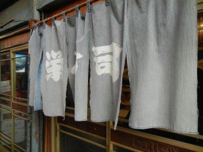 栄寿司・暖簾