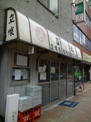 船橋・吉光・立喰鮨