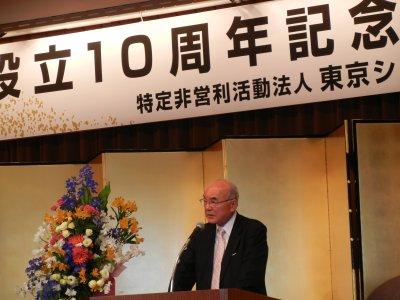 10周年記念式典・主催者挨拶