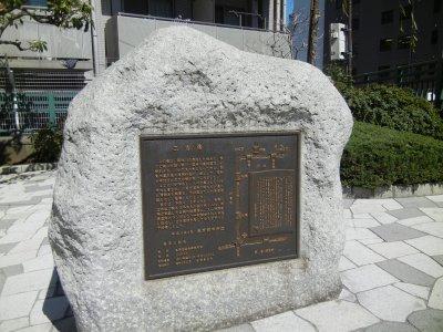 三吉橋の説明碑