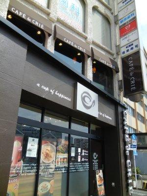 目印Cafe de CRIE