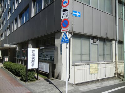 芝居町 新富座跡(中央都税事務所あたり)