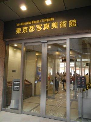 写真美術館入口