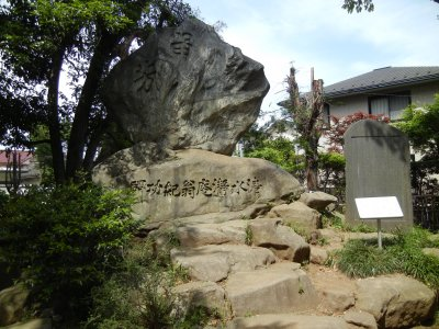 清水翁の碑