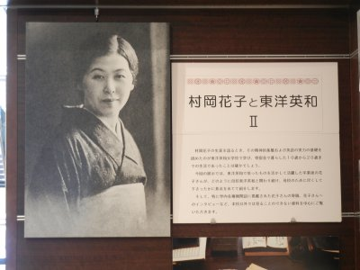 村岡花子と東洋英和Ⅱ