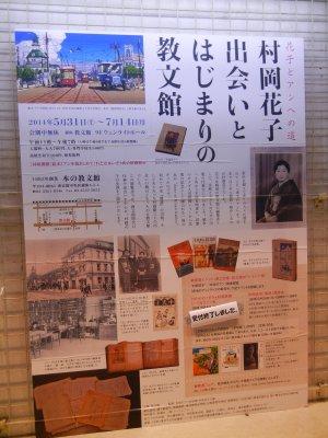 花子出会いと始まりの教文館