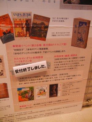 花子が教文館で手掛けた児童書他