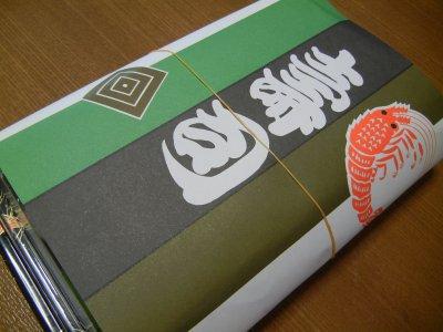 ひしの木・握り寿司弁当・包装