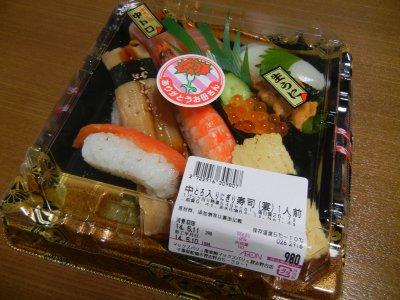 中トロ入にぎり寿司(宴)一人前@980