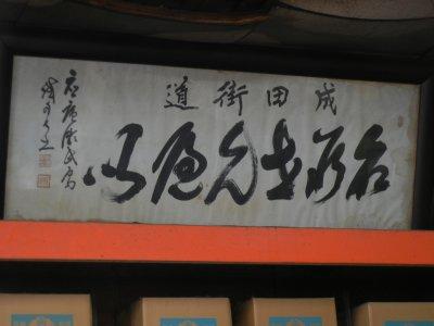 山岡鉄舟の書(名物せんべい)