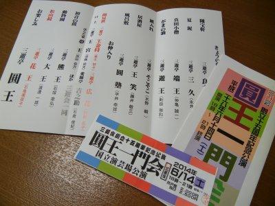 圓王一門会 ・半券とカタログ