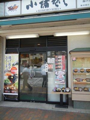 小諸そば・飯田橋店