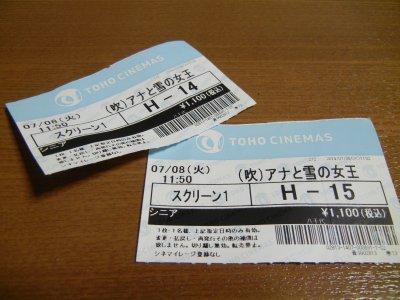 入場券 @1,100円