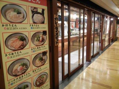 浜松町・うどん、麦まる