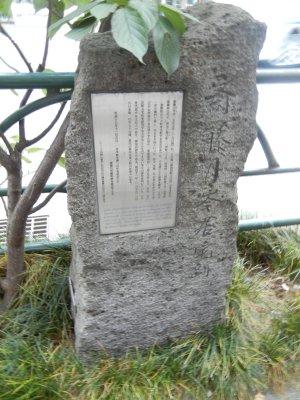 斎藤月岑居宅跡の碑