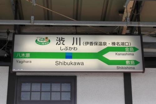 上越各駅⑤