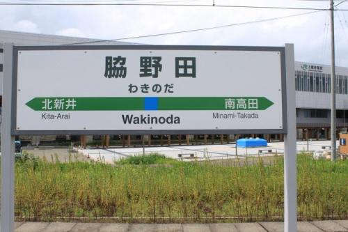 脇野田駅①