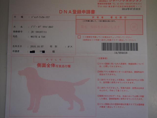 P7171433 DNA登録_convert_20140717085725